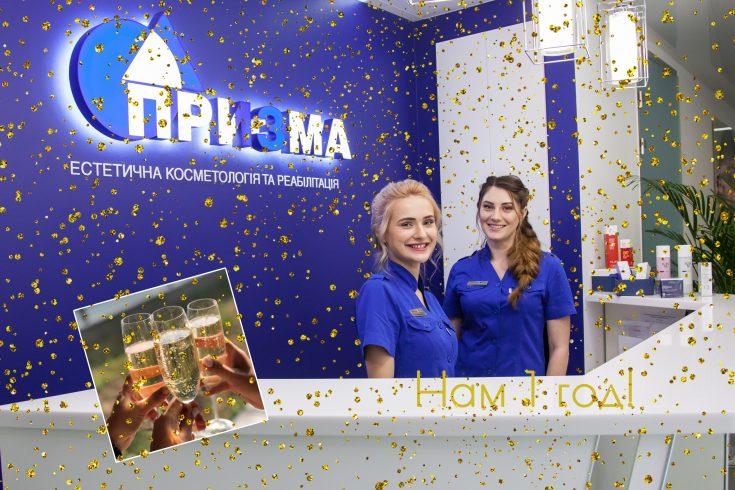 День рождения медицинского центра Призма фото