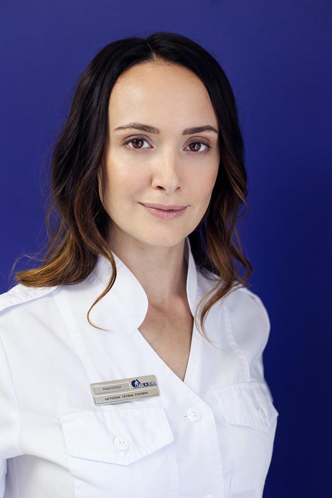Шатохина Татьяна Игоревна - Реабилитолог